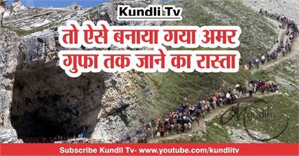Kundli Tv- तो एेसे बनाया गया अमर गुफा तक जाने का रास्ता