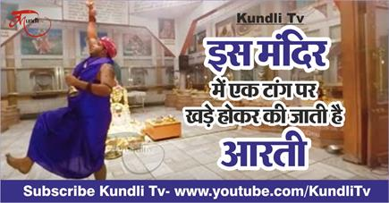 Kundli Tv- इस मंदिर में एक टांग पर खड़े होकर की जाती है आरती
