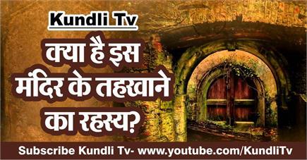 Kundli Tv- क्या है इस मंदिर के तहखाने का रहस्य?
