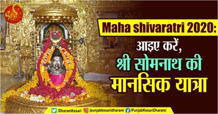 Maha shivaratri 2020: आइए करें, श्री सोमनाथ की मानसिक यात्रा