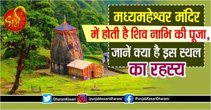 मध्यमहेश्वर मंदिर में होती है शिव नाभि की पूजा, जानें क्या है इस...