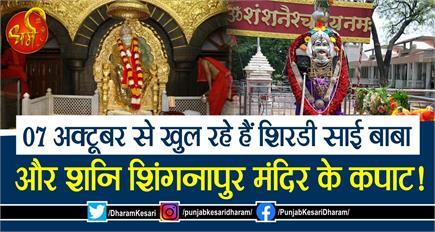 07 अक्टूबर से खुल रहे हैं शिरडी साई बाबा और शनि शिंगनापुर मंदिर के...