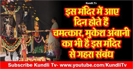 इस मंदिर में आए दिन होते हैं चमत्कार, मुकेश अंबानी का भी है मंदिर से...