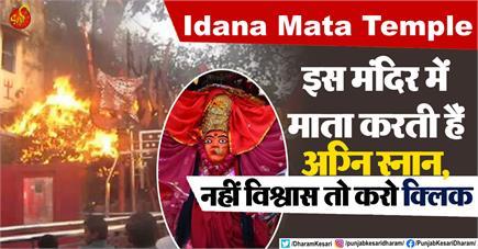 Idana Mata Temple : इस मंदिर में माता करती हैं अग्नि स्नान, नहीं...