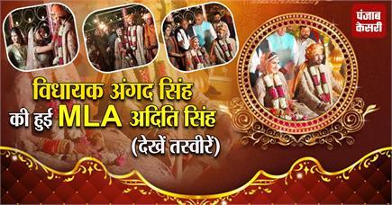 विधायक अंगद सिंह की हुई MLA अदिति सिंह, दिल्ली के जोरबा होटल में लिए...