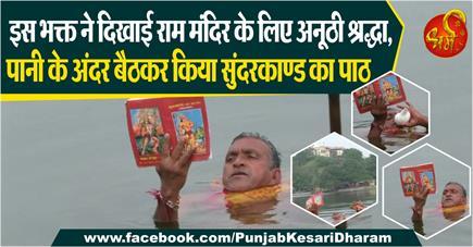 इस भक्त ने दिखाई राम मंदिर के लिए अनूठी श्रद्धा, पानी के अंदर बैठकर...