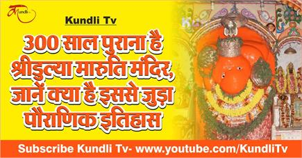 300 साल पुराना है श्रीडुल्या मारुति मंदिर, जानें क्या है इससे जुड़ा...