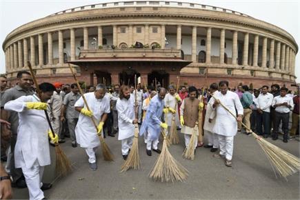 संसद में झाड़ू लगाते दिखे सांसद, स्वच्छता अभियान की शुरुआत की