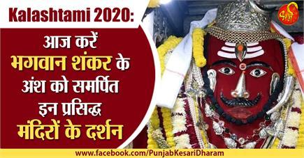 Kalashtami 2020: आज करें भगवान शंकर के अंश को समर्पित इन प्रसिद्ध...