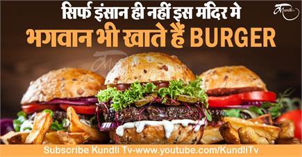 सिर्फ इंसान ही नहीं इस मंदिर में भगवान भी खाते हैं बर्गर