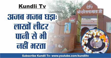 Kundli Tv- अजब गजब घड़ा: लाखों लीटर पानी से भी नहीं भरता