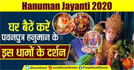 Hanuman Jayanti 2020: घर बैठें करें पवनपुत्र हनुमान के इस धामों के...
