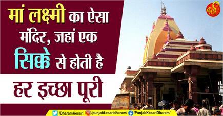 मां लक्ष्मी का ऐसा मंदिर, जहां एक सिक्के से होती है हर इच्छा पूरी