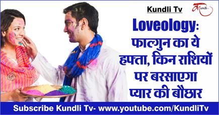 Loveology: फाल्गुन का ये हफ्ता, किन राशियों पर बरसाएगा प्यार की बौछार