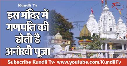 Kundli Tv- इस मंदिर में गणपति की होती है अनोखी पूजा