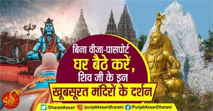 बिना वीजा-पासपोर्ट घर बैठे करें, शिव जी के इन खूबसूरत मंदिरों के दर्शन