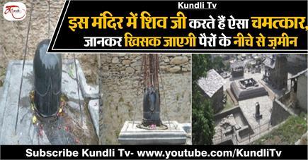 इस मंदिर में शिव जी करते हैं ऐसा चमत्कार, जानकर खिसक जाएगा पैरों के...