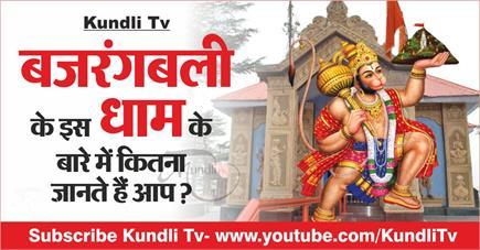 Kundli Tv- बजरंगबली के इस धाम के बारे में कितना जानते हैं आप?
