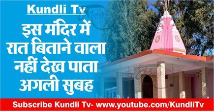 Kundli Tv- इस मंदिर में रात बिताने वाला नहीं देख पाता अगली सुबह