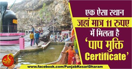 एक ऐसा स्थान जहां मात्र 11 रुपए में मिलता है पाप मुक्ति Certificate