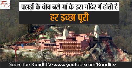 पहाड़ों के बीच बसे मां के इस मंदिर में होती है हर इच्छा पूरी