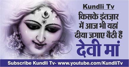 Kundli Tv- किसके इंतज़ार में आज भी यहां दीया जगाए बैठी हैं देवी मां