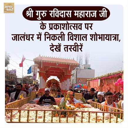 श्री गुरु रविदास महाराज जी के प्रकाशोत्सव पर जालंधर में निकली विशाल...