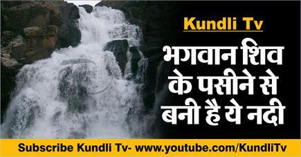Kundli Tv- भगवान शिव के पसीने से बनी है ये नदी