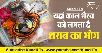 Kundl Tv- यहां काल भैरव को लगता है शराब का भोग