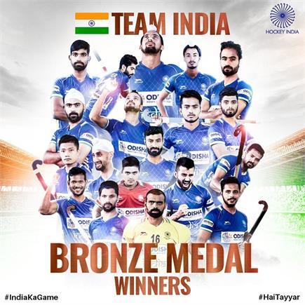 देश में छाए भारतीय हॉकी टीम के शेर...लोग बोले-ऐतिहासिक क्षण, Well...
