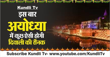 Kundli Tv- इस बार अयोध्या में कुछ एेसी होगी दिवाली की रौनक