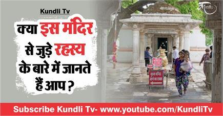 क्या इस मंदिर से जुड़े रहस्य के बारे में जानते हैं आप ?