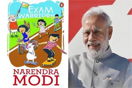 नोएडा के सरकारी स्कूलों में बांटी गई PM मोदी की बुक 'एग्जाम वॉरियर्स'