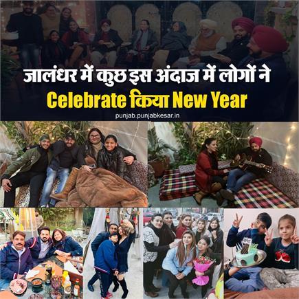 जालंधर में कुछ इस अंदाज में लोगों ने Celebrate किया New Year