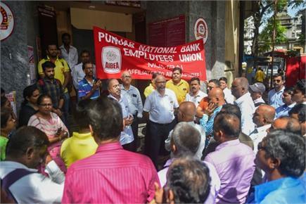 Pics of the day:  देशभर के बैंक कर्मचारी आज हड़ताल पर