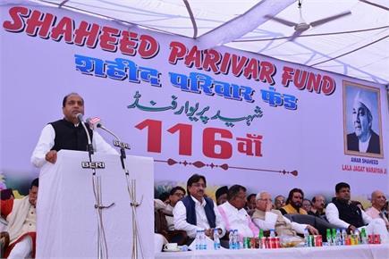 शहीद परिवार फंड समारोह में शिरकत करने पहुंचे हिमाचल के CM जयराम...