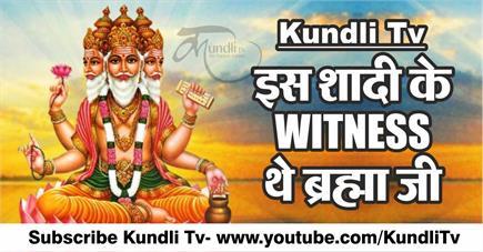 Kundli Tv- इस शादी के WITNESS थे ब्रह्मा जी