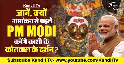 जानें, क्यों नामांकन से पहले PM MODI करेंगे काशी के कोतवाल के दर्शन ?