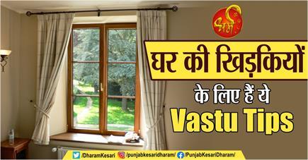 घर की खिड़कियों के लिए हैं ये Vastu Tips