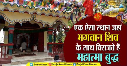 एक ऐसा स्थान जहां भगवान शिव के साथ विराजते हैं महात्मा बुद्ध