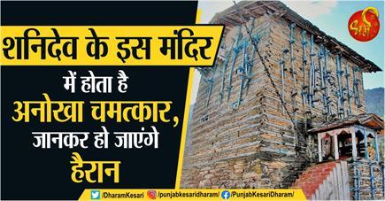 शनिदेव के इस मंदिर में होता है अनोखा चमत्कार, जानकर हो जाएंगे हैरान