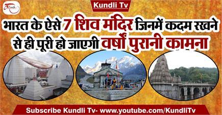 भारत के ऐसे 7 शिव मंदिर जिनमें कदम रखने से ही पूरी हो जाएगी वर्षों...