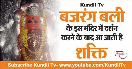 Kundli Tv- बजरंग बली के इस मंदिर में दर्शन करने के बाद आ जाती है शक्ति