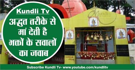 Kundli Tv- हकीकत या फसाना: अद्भुत तरीके से मां देती है भक्तों के...