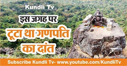 Kundli Tv- इस जगह पर टूटा था गणपति का दांत