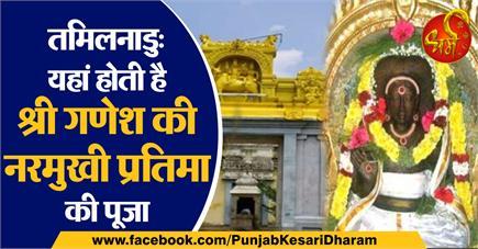 तमिलनाडु: यहां होती है श्री गणेश की नरमुखी प्रतिमा की पूजा