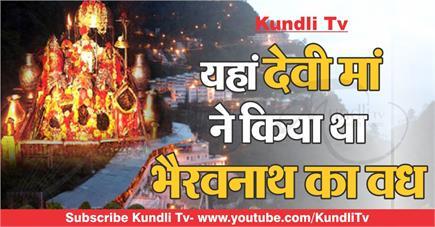 Kundli Tv- यहां देवी मां ने किया था भैरवनाथ का वध