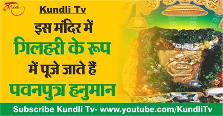 Kundli Tv- इस मंदिर में गिलहरी के रूप में पूजे जाते हैं पवनपुत्र...