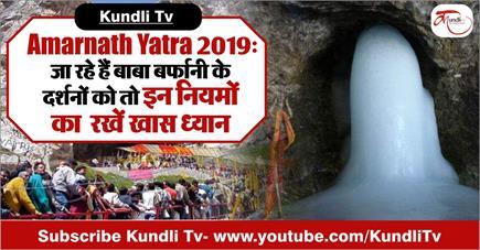Amarnath Yatra 2019: जा रह हैं बाबा बर्फानी के दर्शनों को तो इन रखें...