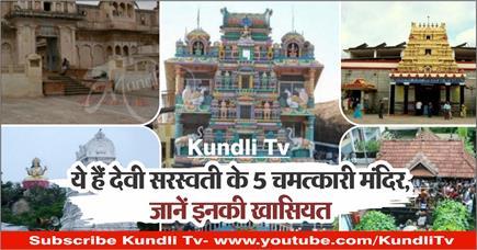 ये हैं देवी सरस्वती के 5 चमत्कारी मंदिर, जानें इनकी खासियत